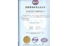 东方昊为-质量管理体系认证证书