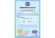 东方昊为-质量管理体系证书
