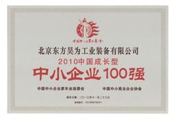 中小企业100强|北京东方昊为工业装备有限公司
