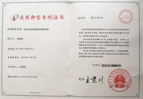 喷砂房喷砂机专利证书,北京东方昊为工业装备有限公司