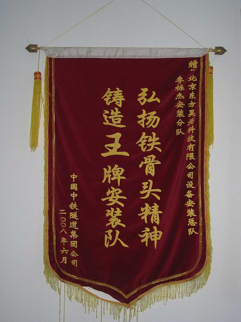 中铁隧道-客户赠与锦旗