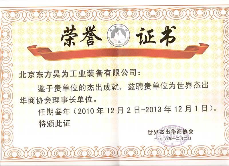 世界杰出华商协会理事长单位|北京东方昊为工业装备有限公司