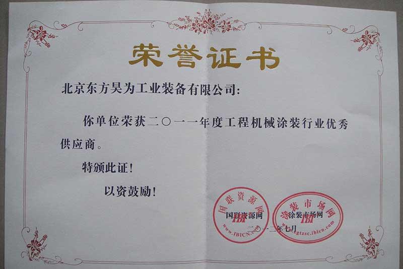 工程机械涂装设备优秀供应商|北京东方昊为工业装备有限公司