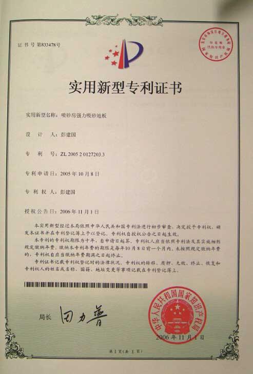 喷砂房喷漆房专利证书|北京东方昊为工业装备有限公司