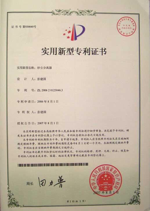 北京东方昊为工业装备有限公司,喷砂房烘干房专利证书