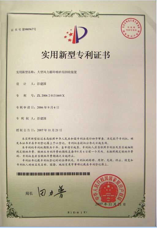 喷砂房喷漆房专利|证书北京东方昊为工业装备有限公司