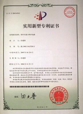 北京东方昊为工业装备有限公司,涂装线设备相关专利证书