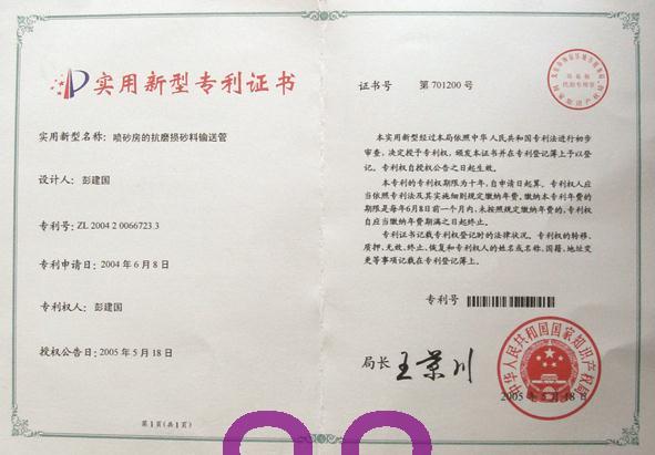 喷砂房专利证书,,北京东方昊为工业装备有限公司