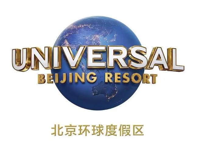 东方昊为合作伙伴-环球度假区